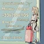 Срочный перелёт Москва - Лондон!