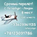 Срочный перелёт С. Петербург - Лондон!
